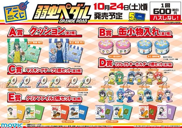 ムービック10月24日10時から販売開始!弱虫ペダル GRANDE ROAD アニくじ グッズ新作速報 #yp_anime #弱ペダ