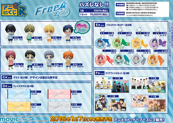 9/27予約締切!【コンプリートセット】Free!-Eternal Summer- アニくじR グッズ新作速報 #TV_Free