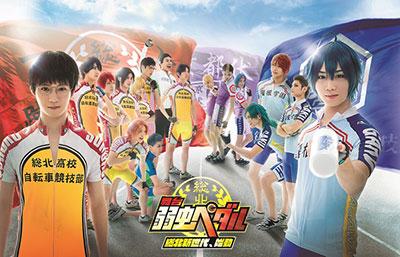 あみあみ予約開始!15%OFF!BD 舞台 弱虫ペダル 総北新世代、始動[マーベラス]DVD/Blu-ray情報 #弱ペダ #yp_anime