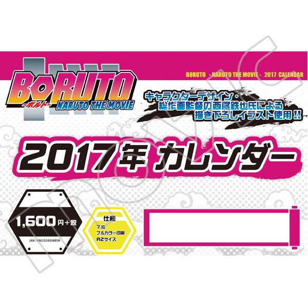 ムービック新着!BORUTO -NARUTO THE MOVIE- 2017年カレンダー 予約開始! グッズ新作速報