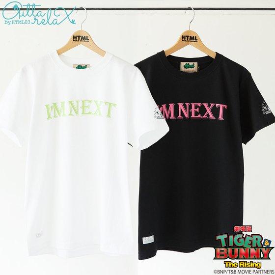 新着!【プレバン】TIGER & BUNNY×HTML Guttarelax I'm NEXT Tシャツ グッズ新作情報