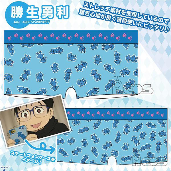 ムービック新着!ユーリ!!! on ICE ボクサーパンツ 勝生勇利 グッズ新作情報