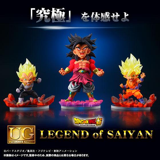 UG ドラゴンボール LEGEND of SAIYAN 【2次:2017年2月発送】 グッズ新作情報