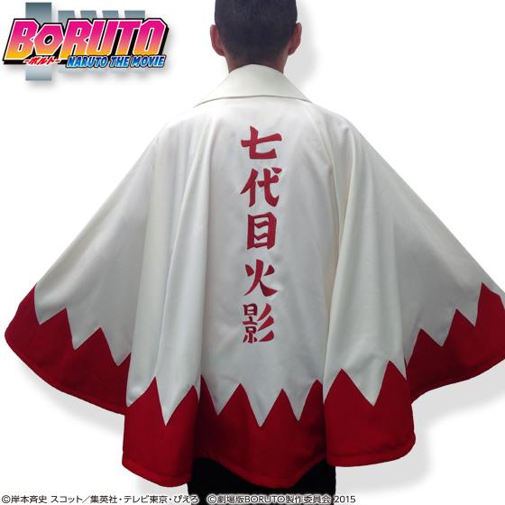 新着!【プレバン】【再販売】BORUTO ボルト -NARUTO THE MOVIE- 七代目火影マント(プレミアムバンダイ限定) グッズ新作情報