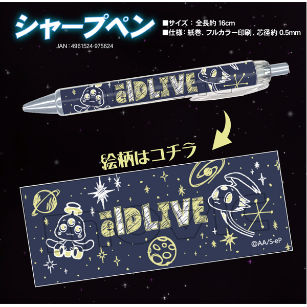 ムービック新着!エルドライブ【elDLIVE】 シャープペン 予約開始! グッズ新作速報
