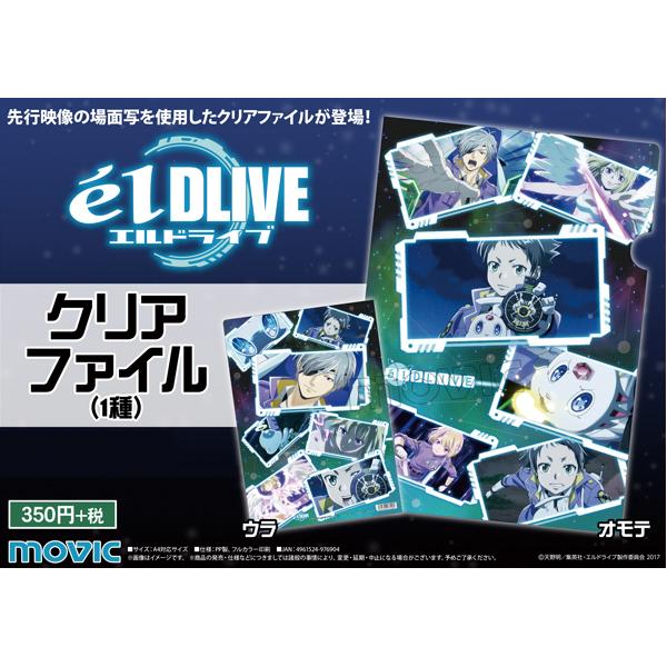 ムービック新着!エルドライブ【elDLIVE】 クリアファイル 予約開始! グッズ新作速報