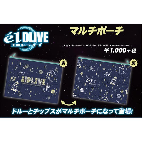 ムービック新着!エルドライブ【elDLIVE】 マルチポーチ 予約開始! グッズ新作速報