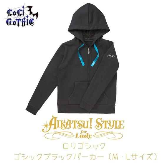 新着!【プレバン】AIKATSU!STYLE for Lady  ロリゴシック ゴシックブラックパーカー グッズ新作情報