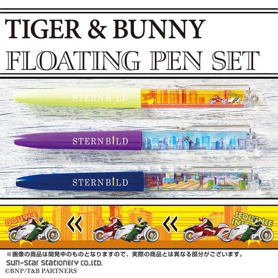 新着!【プレバン】TIGER & BUNNY フローティングペン3本セット【2次:2017年5月発送】 グッズ新作情報
