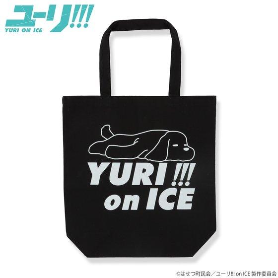 新着!【プレバン】ユーリ!!! on ICE トートバッグ グッズ新作情報