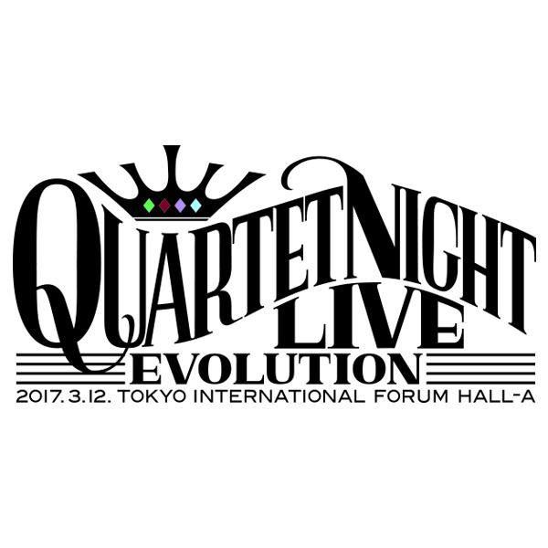 ムービック新着!【DVD】うたの☆プリンスさまっ♪ QUARTET NIGHT LIVEエボリューション 2017 新作グッズ予約速報