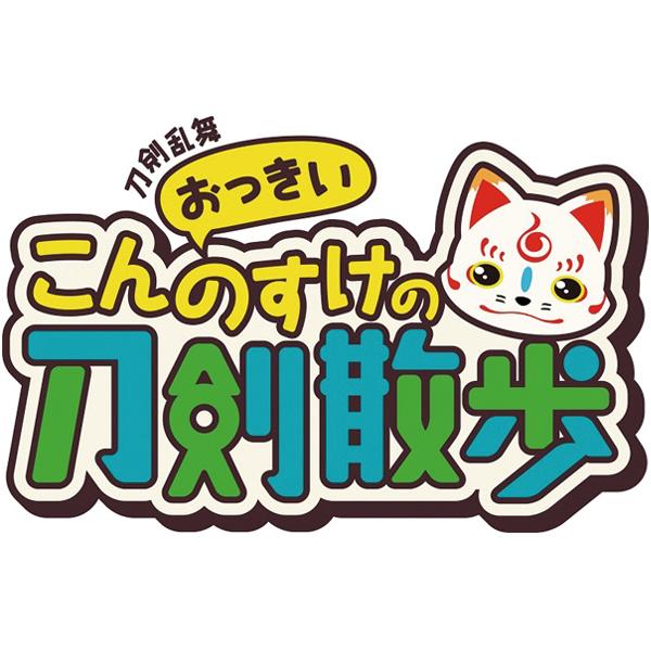 ムービック新着!【DVD】刀剣乱舞 おっきいこんのすけの刀剣散歩~すぺしゃる~