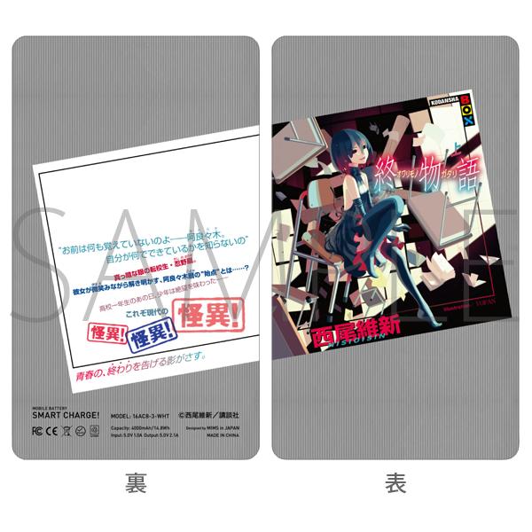 ムービック新着!【受注生産】西尾維新大辞展 モバイルバッテリー 終物語 新作グッズ予約速報