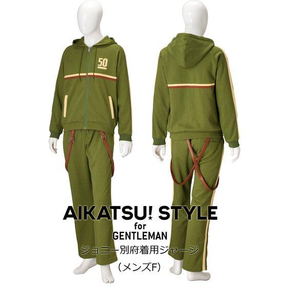 プレミアムバンダイ新着!Aikatsu!Style for GENTLEMAN ジョニー別府着用ジャージ 新作グッズ情報