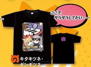 ホビーストック新着!  けものフレンズ セリフデザインTシャツ キタキツ