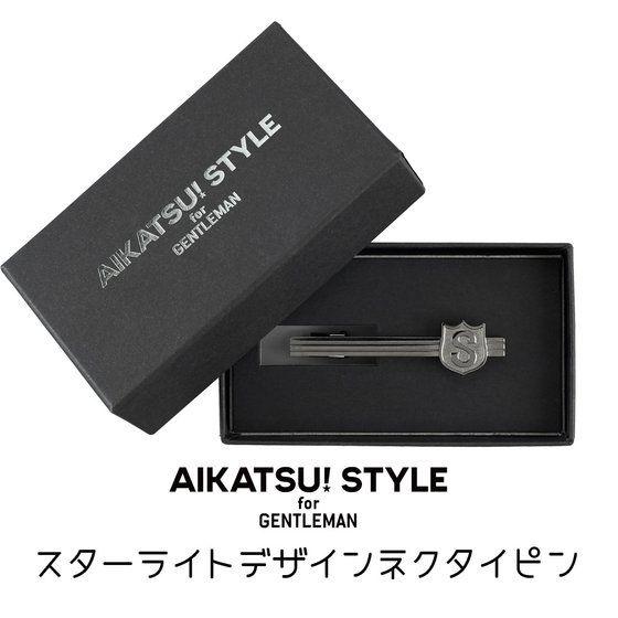 プレミアムバンダイ新着!AIKATSU!STYLE for GENTLEMAN スターライトデザインネクタイピン グッズ新着情報