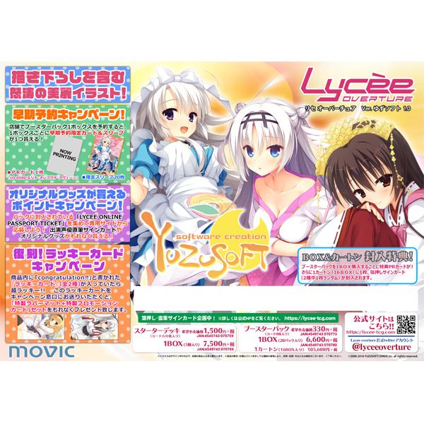 ムービック新着!Lycee Overture Ver.ゆずソフト 1.0 ブースターパック