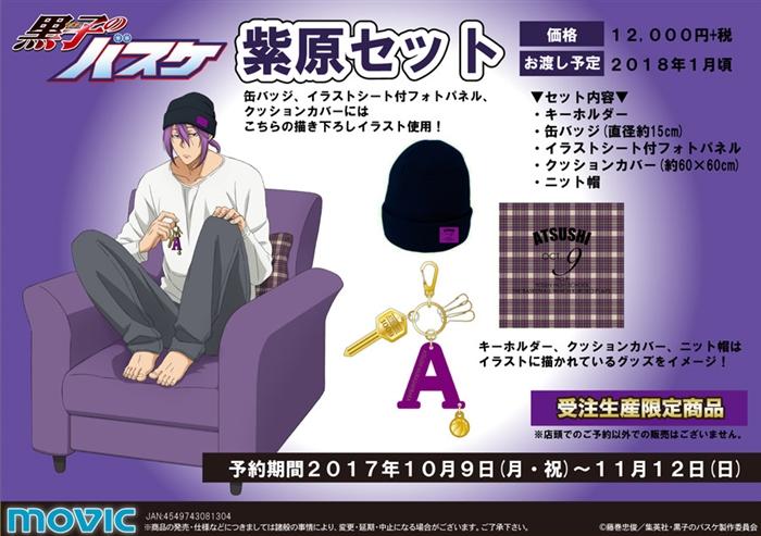 ムービック新着!##黒子のバスケ 紫原セット【受注生産限定】 グッズ新着情報