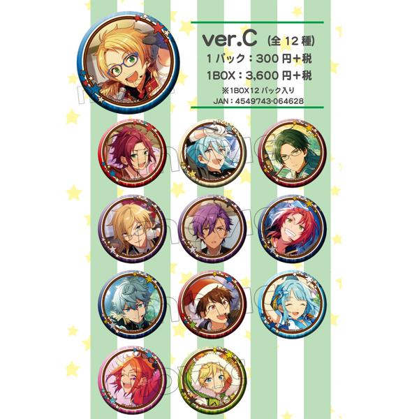 ムービック新着!あんさんぶるスターズ! キャラバッジコレクション Idol Special Days vol.5 ver.C