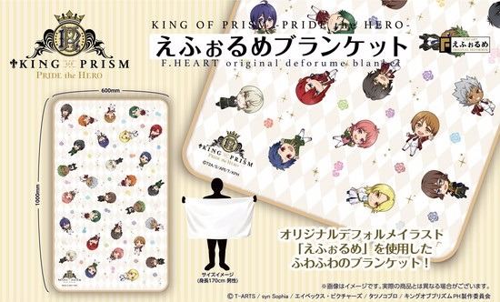 ホビーストック新着!  #キンプリ #キンプリ KING OF PRISM -PRIDE the HERO- えふぉるめ ブ 新作グッズ情報