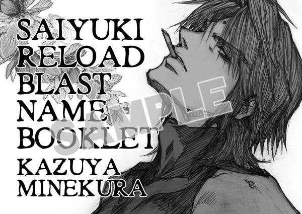 アニメイト新着!最遊記RELOAD BLAST ネームブックレット ■ 新作グッズ情報