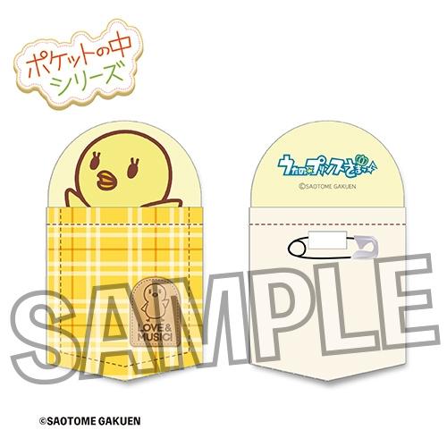 アニメイト新着!うたの☆プリンスさまっ♪ ポケットの中シリーズ マスコットキャラクターズ ピヨちゃん
