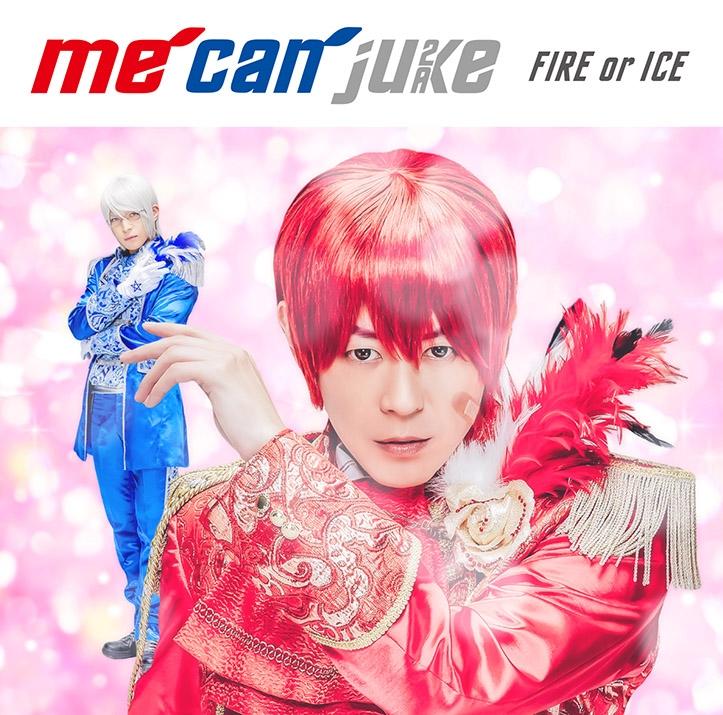 アニメイト新着!me can juke/FIRE or ICE A-KIRA盤 グッズ新作速報