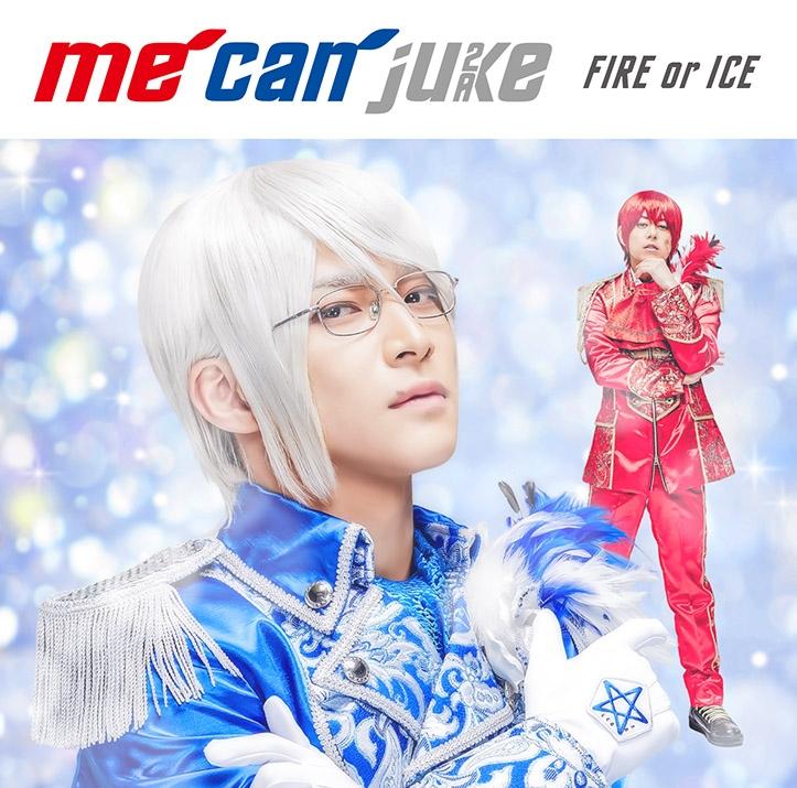 アニメイト新着!me can juke/FIRE or ICE WIT-ME盤 新作グッズ予約速報