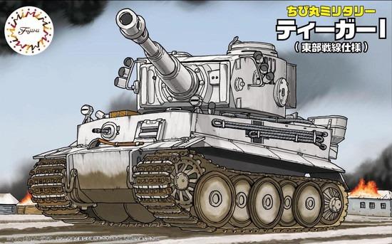 ホビーストック新着! フジミ模型 ちび丸ミリタリーシリーズNo.10EX-1
