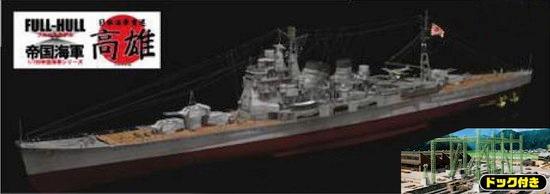 ホビーストック新着! フジミ模型 1/700 特シリーズSPOT No.100 日本海 グッズ新着情報