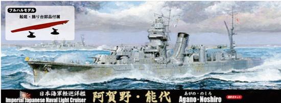 ホビーストック新着! フジミ模型 1/700 特シリーズNo.91 EX-1日本海軍 グッズ新作速報